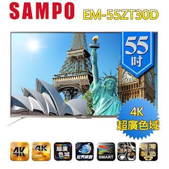 SAMPO聲寶 55吋 4K UHDLED液晶顯示器+視訊盒 EM-55ZT30D