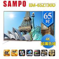 今日下殺 [結帳現省6400] SAMPO聲寶65吋 4K UHDLED液晶顯示器+視訊盒 EM-65ZT30D