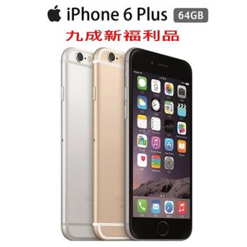 Apple 福利品 iPhone 6 Plus 64GB 5.5吋 智慧手機(加送保護殼)