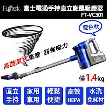 Fujitek富士電通(有線式)手持直立旋風吸塵器FT-VC301(藍)