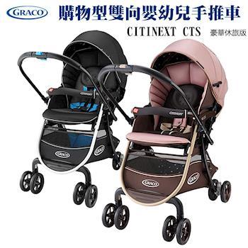 【GRACO】購物型雙向嬰幼兒手推車豪華休旅 CITINEXT CTS