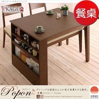 JP Kagu 日系附收納架延伸餐桌-中(二色)