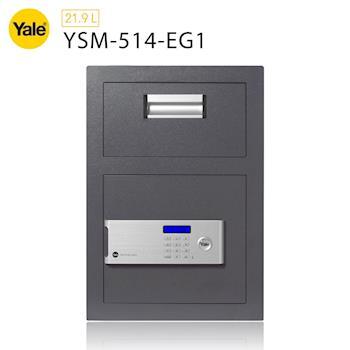 耶魯 Yale安全認證系列投幣式數位電子保險箱/櫃_(YSM-514-EG1)