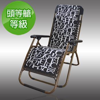 【Conalife】二代 頭等艙級160度助睡無段式涼爽躺椅(方格紋)+加厚棉墊(款式隨機出貨)