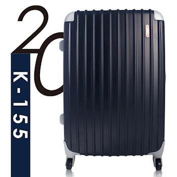 Ambassador安貝思德 155王者 20吋 可加大 行李箱 登機箱(藍)