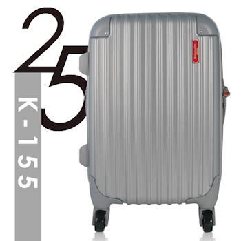 Ambassador安貝思德 155王者 25吋 可加大 行李箱 旅行箱(銀)