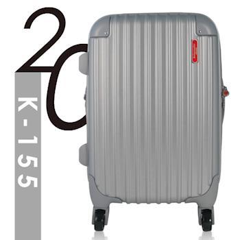 Ambassador安貝思德 155王者 20吋 可加大 行李箱 登機箱(銀)