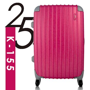 Ambassador安貝思德 155王者 25吋 可加大 行李箱 旅行箱(桃紅)