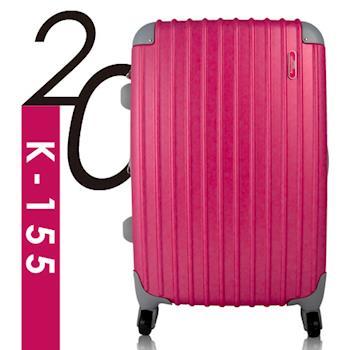 Ambassador安貝思德 155王者 20吋 可加大 行李箱 登機箱(桃紅)