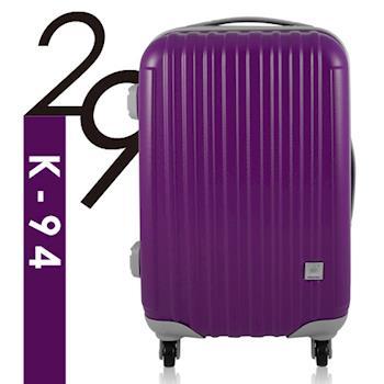 Ambassador安貝思德 K94夢想家 29吋 可加大 行李箱 旅行箱(紫)