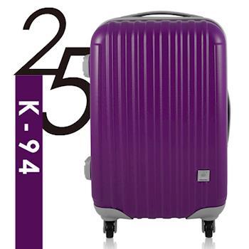 Ambassador安貝思德 K94夢想家 25吋 可加大 行李箱 旅行箱(紫)