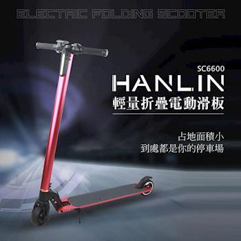 HANLIN-SC6600 代步輕量摺疊電動滑板