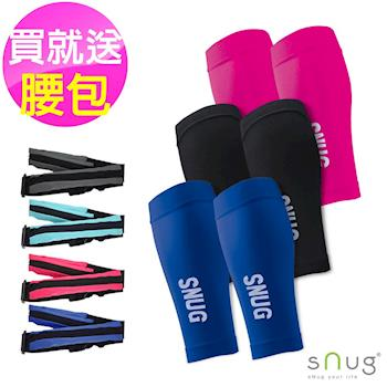 SNUG健康除臭襪 三鐵運動壓縮小腿套 贈運動腰包