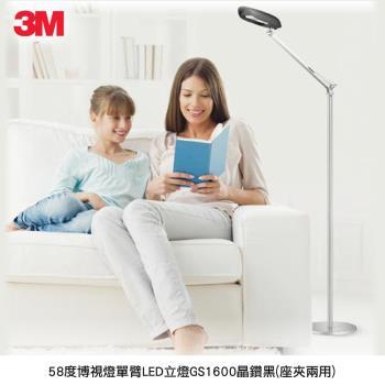 3M 58度博視燈單臂LED立燈GS1600(晶鑽黑)