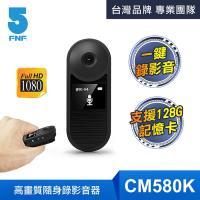 ~ifive~磁吸1080P高畫質隨身錄影音器 if~CM580k