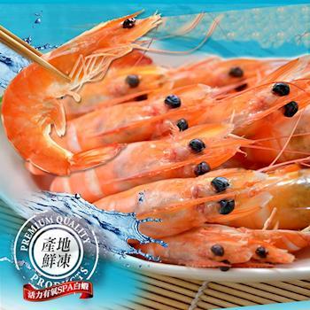 愛上新鮮 大王無毒白蝦(700g±10%/盒)*8盒