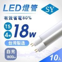 【SY 聲億】T5 直接替換式 4呎18W LED燈管 (免拆卸安定器) 白光 10入