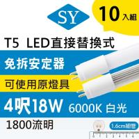 【SY 聲億】T5 4呎18W 直接替換式 LED燈管 白光(10入)