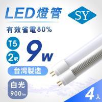 【SY 聲億】T5 直接替換式 4尺18W LED燈管 (免拆卸安定器) 4入