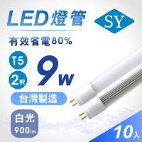 【SY 聲億】T5 直接替換式 2呎9W LED燈管 (免拆卸安定器) 白光 10入