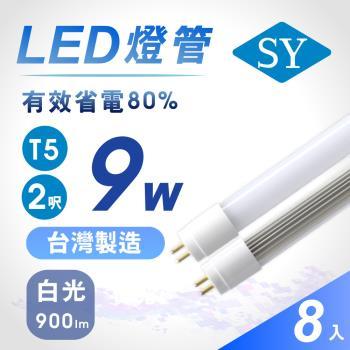 【SY 聲億】T5 直接替換式 2尺9W LED燈管 (免拆卸安定器) 8入