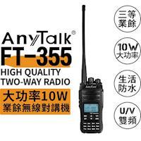 AnyTalk FT-355 三等10W業餘無線對講機