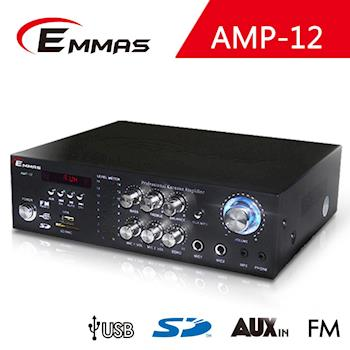 EMMAS 多功能影音擴大機 (AMP-12)