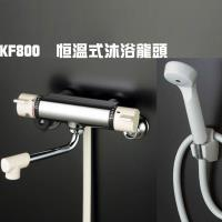 KVKKF800恆溫式沐浴龍頭