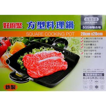 【YourShop】好廚聚方形料理鍋/牛排燒烤鍋/壽喜燒鍋