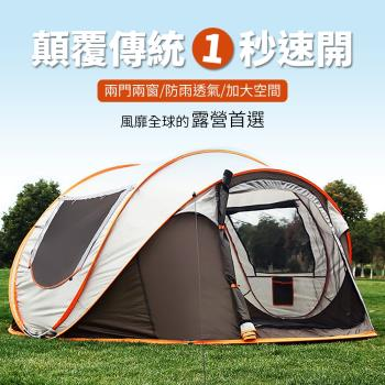 【XINCHANG】戶外4-6人全自動秒開帳篷