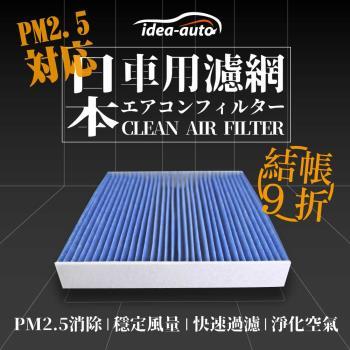 日本【idea-auto】PM2.5車用空調濾網三菱MITSUBISHI.日產INFINTI.納智捷LUXGEN )-SAMT007