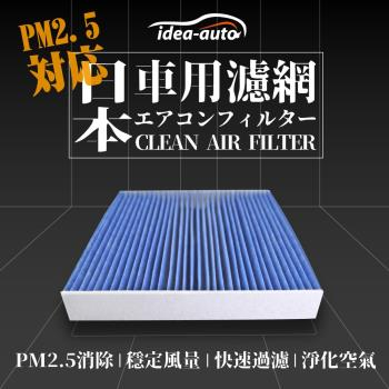 【日本idea-auto】PM2.5車用空調濾網現代HYUNDAI(SAHY004)