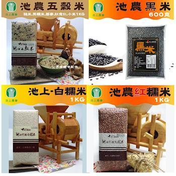 養生米系列-黑米-五穀米-珍珠紅糯米-珍珠白糯米(任選3入送池農米麵線*1)