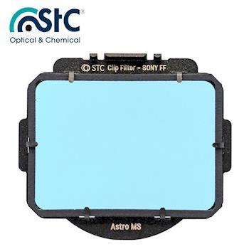 STC Clip Filter SONY FF Astro MS 內置型光害濾鏡
