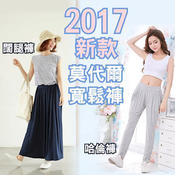 2017新款莫代爾寬鬆褲(2入/組)(甩褲/哈倫褲兩款可選)