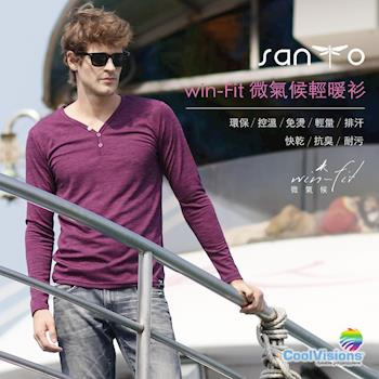 SANTO微氣候輕暖衫(星空釦紫)