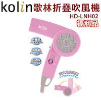 Kolin歌林 折疊吹風機HD-LNH02(福利品)