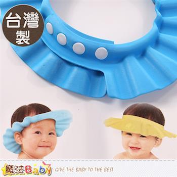魔法Baby 台灣製可調尺寸洗髮帽~h1947