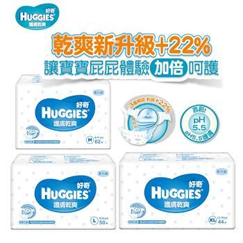 【金好奇】PH5.5護膚乾爽紙尿褲-尺寸任您選/3包/1箱