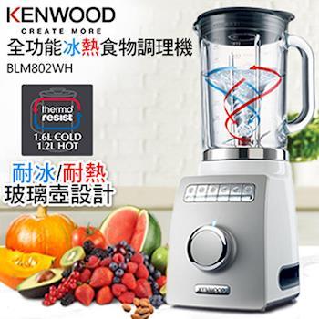 英國  KENWOOD  全功能食物調理機  BLM802WH