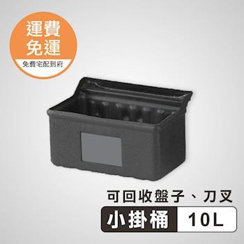 【收納專業家】工作車專用配件 短掛桶 容量10L 黑色 可回收刀叉盤子 側掛桶