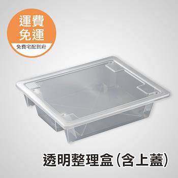 【收納專業家】透明 附蓋 大容量 整理盒 保鮮盒 收納盒 可重疊 分類|符合歐盟安全規範