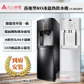 元山牌 落地型RO逆滲透冰溫熱開飲機(YS-8014RWMA)