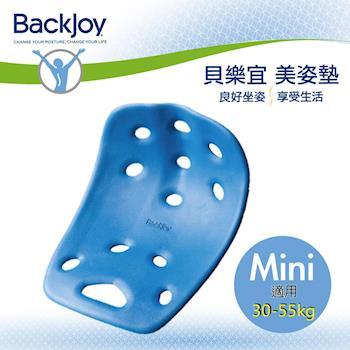 BackJoy美姿墊mini藍