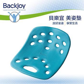 BackJoy美姿墊Large粉藍