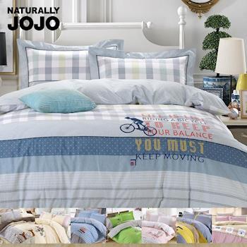 NATURALLY JOJO 精緻可愛精梳棉兩用被床包四件組-雙人/加大/特大任選均一價