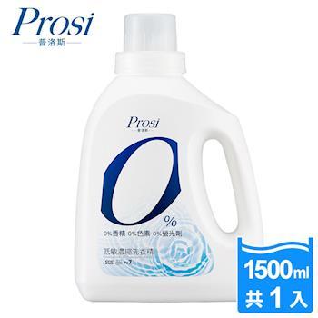 Prosi普洛斯 0%低敏濃縮洗衣精1500ml(敏感肌專科)