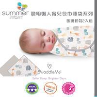 【美國Summer Infant】聰明懶人育兒包巾-圖騰動物2入組