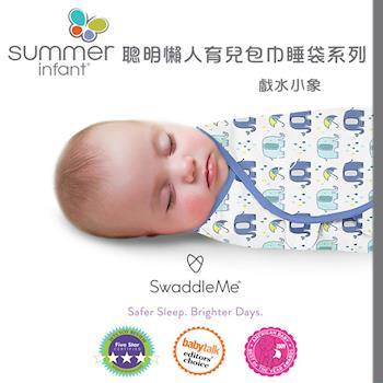 【美國Summer Infant】聰明懶人育兒包巾-戲水小象