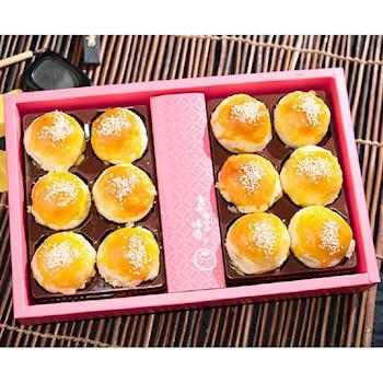 【周老爸】招牌糖心豆沙蛋黃酥禮盒